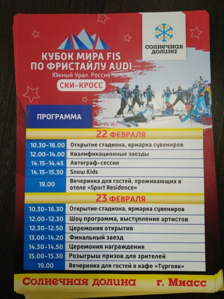 kubok_mira_po_fristaylu.jpg