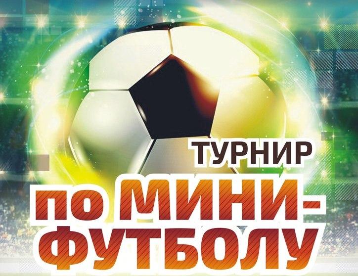 Детский турнир по мини- футболу «Снежинка»